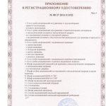 Приложение к регистрационному удостоверению НМС-КПЗ
