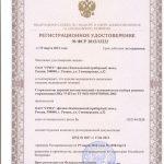 Регистрационное удостоверение ВКа-75 ПЗ