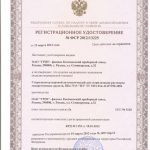Регистрационное удостоверение ВКа-75-Р ПЗ