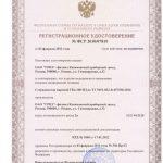 Регистрационное удостоверение ГКа-100 ПЗ