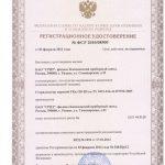 Регистрационное удостоверение ГКа-120 ПЗ