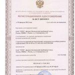 Регистрационное удостоверение ГКа-25 ПЗ