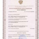 Регистрационное удостоверение ГП-160 ПЗ