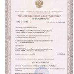 Регистрационное удостоверение ГП-320 ПЗ