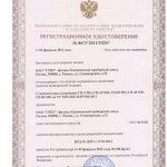 Регистрационное удостоверение ГП МО