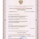 Регистрационное удостоверение ГП 640 Пз