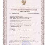 Регистрационное удостоверение ГП-80 Ох ПЗ