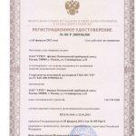 Регистрационное удостоверение ГПД-320 ПЗ