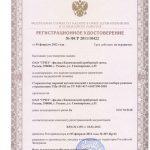 Регистрационное удостоверение ГПа-10 ПЗ