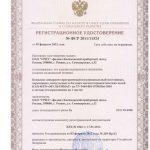 Регистрационное удостоверение КАП-МТ 8 МУЛЬТИМАГ