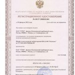 Регистрационное удостоверение ШСвЛ-80