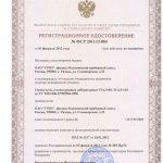 Регистрационное удостоверение ТСвл-160