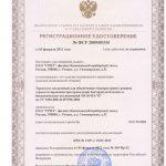 Регистрационное удостоверение ТВ-20 ПЗ-К