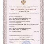 Регистрационное удостоверение ТВ-80
