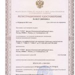 Регистрационное удостоверение УФК