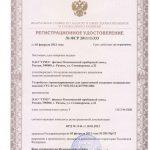 Регистрационное удостоверение УТС-01