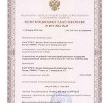 Регистрационное удостоверение стерилизатор ГП-20-Ох-ПЗ